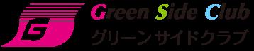 茨城県つくば市のゴルフ練習場|グリーンサイドクラブ